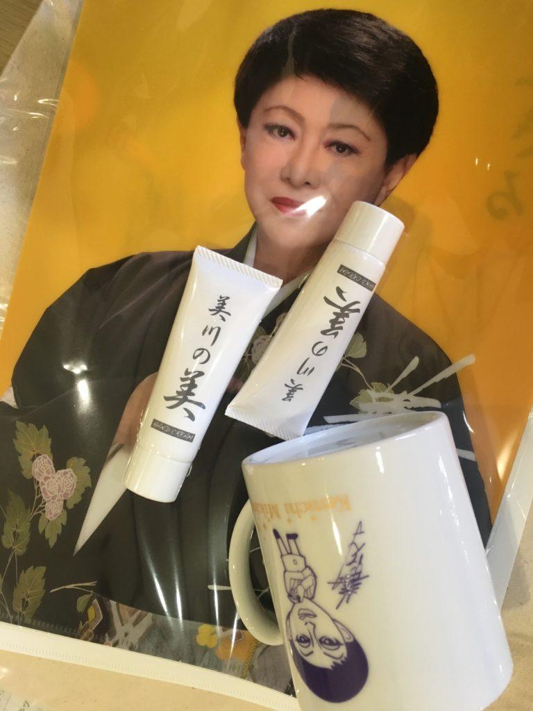 美川憲一さんグッズ