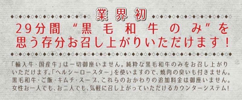 東京赤坂にオープンした焼肉屋の宣伝