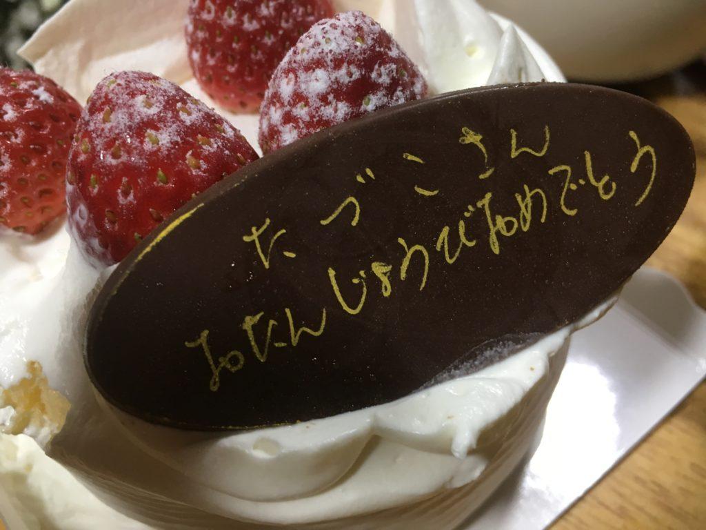 お誕生日用として頻繁に購入のボンとらやのお値打ちケーキ。これで1,058円です!
