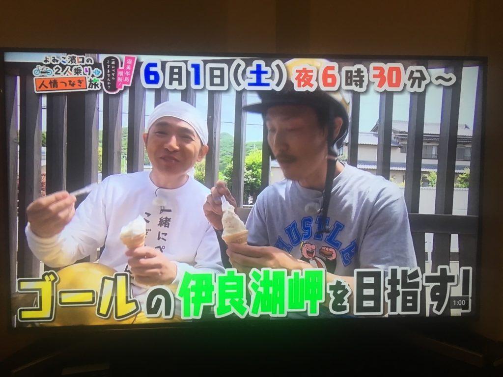 テレビ愛知の番組に石井さんが映るかも?コマーシャルの写真