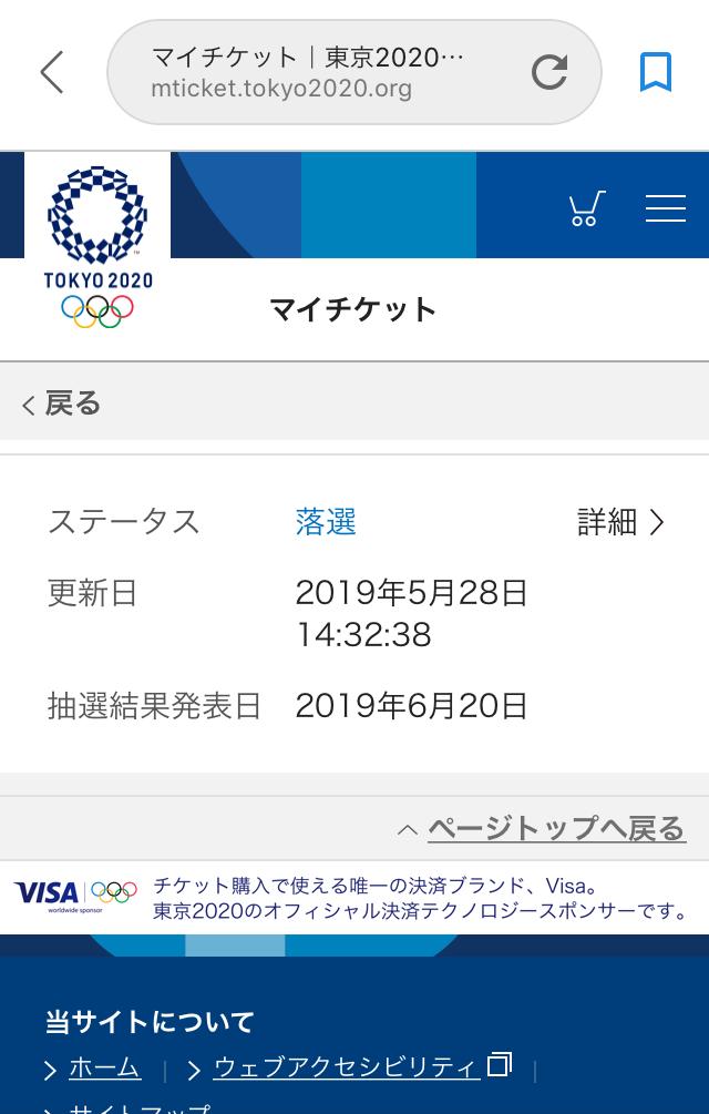オリンピック落選画面の写真