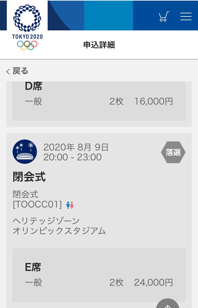 東京オリンピック閉会式チケット落選の写真