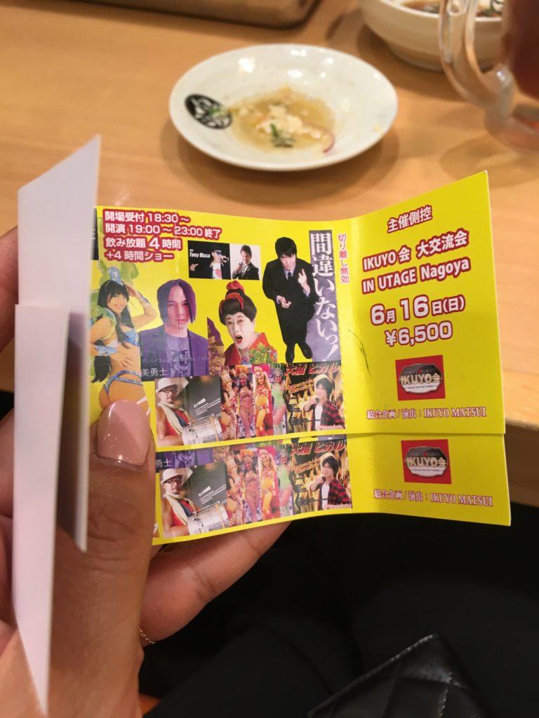 IKUYO会のチケットの写真