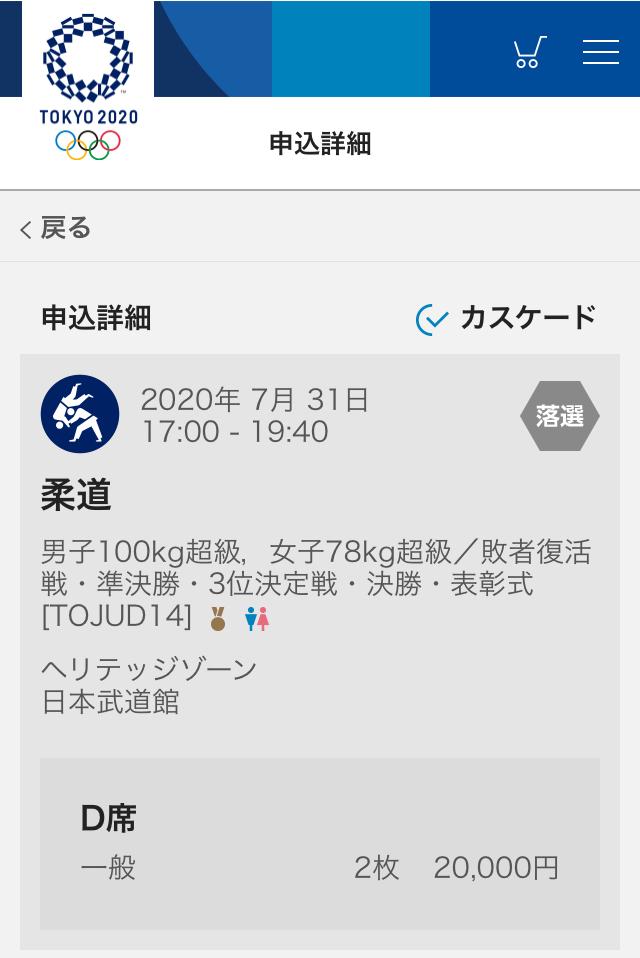 東京オリンピック柔道決勝チケット落選の写真