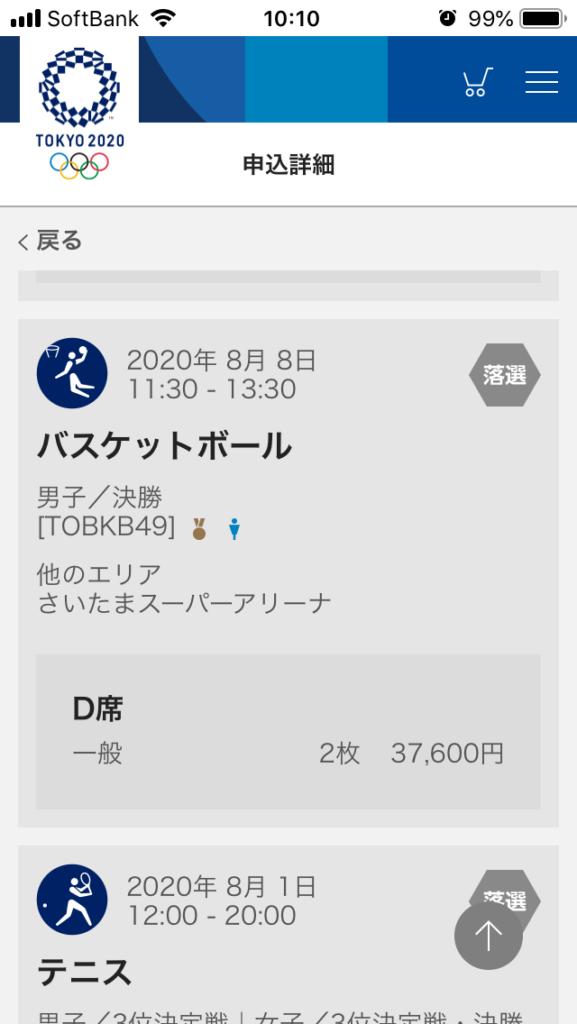 東京オリンピックバスケ男子決勝チケット落選画面の写真