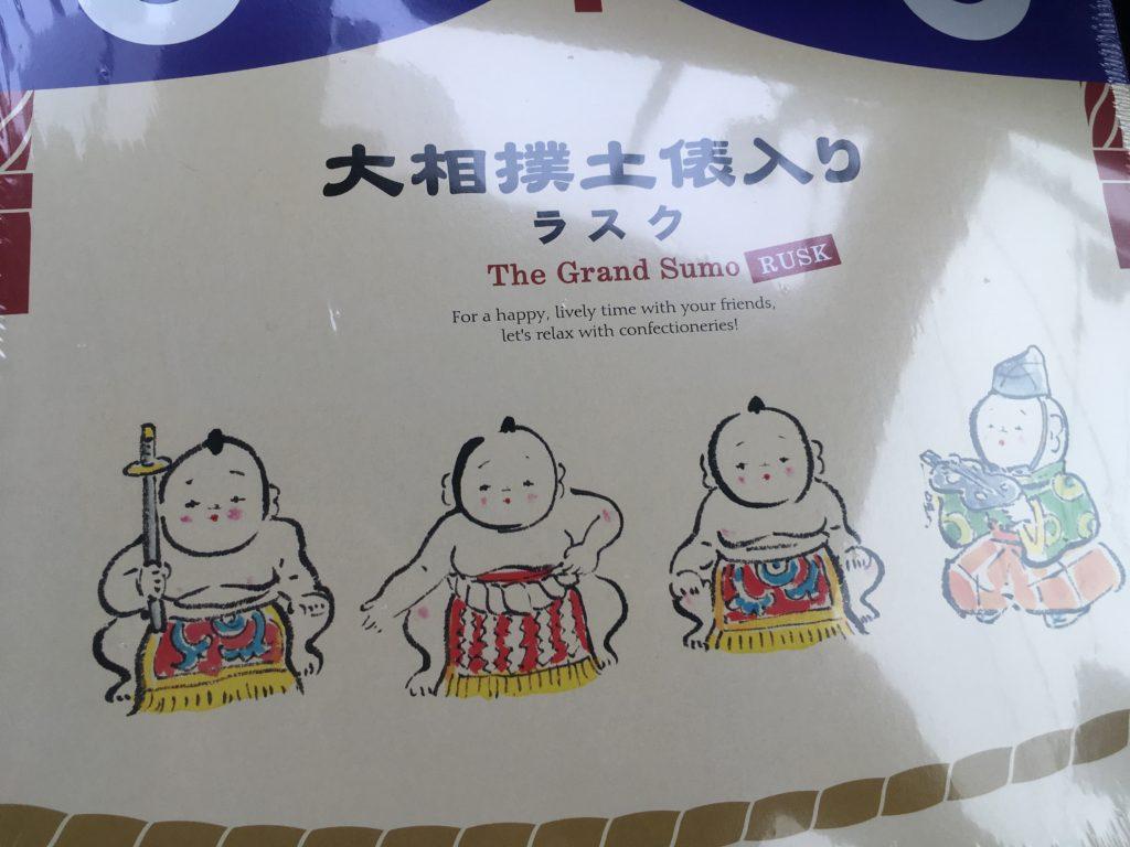 大相撲名古屋場所のお土産ラスクの写真