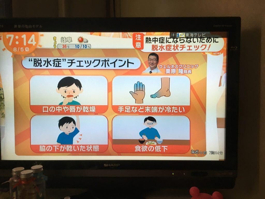 めざましテレビでの脱水症状チェック表
