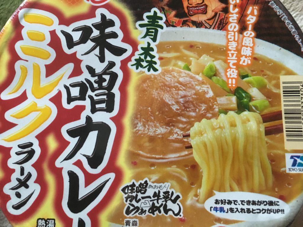 味噌カレーミルクラーメンの写真